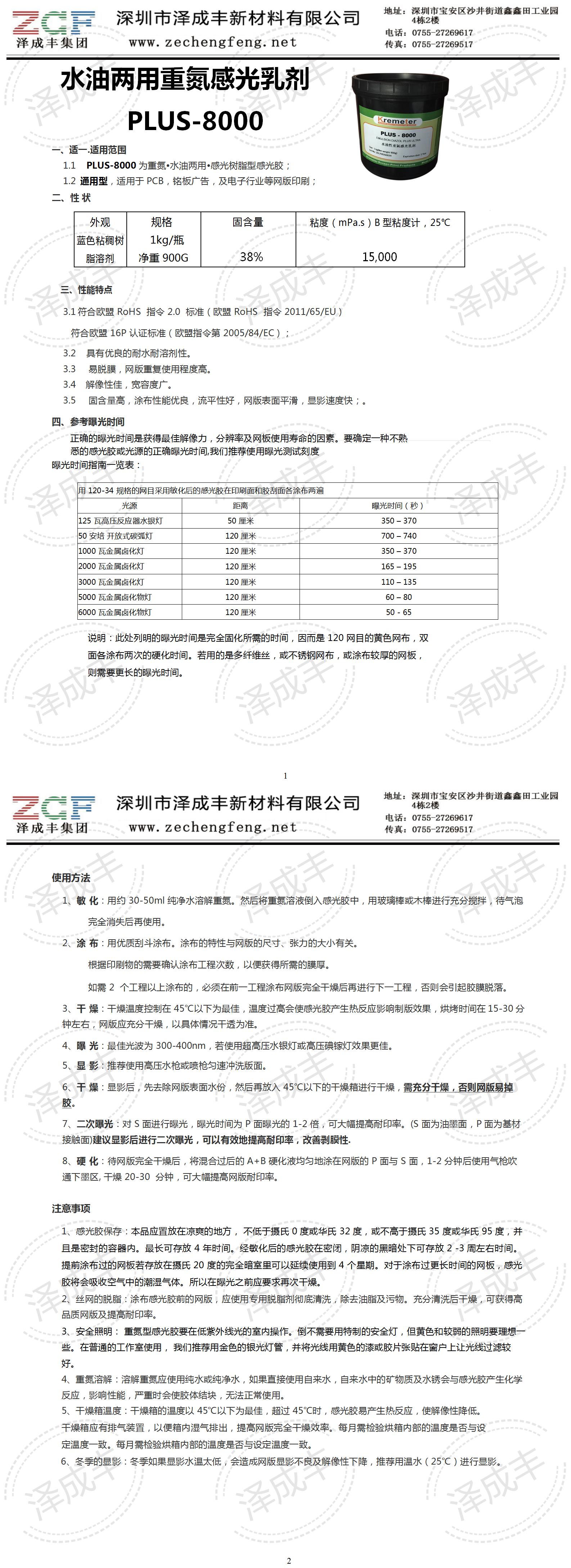 http://www.zechengfeng.net/images/admin/upload/20200109/476507e233ef819423fdc6d68f35e2e4.png