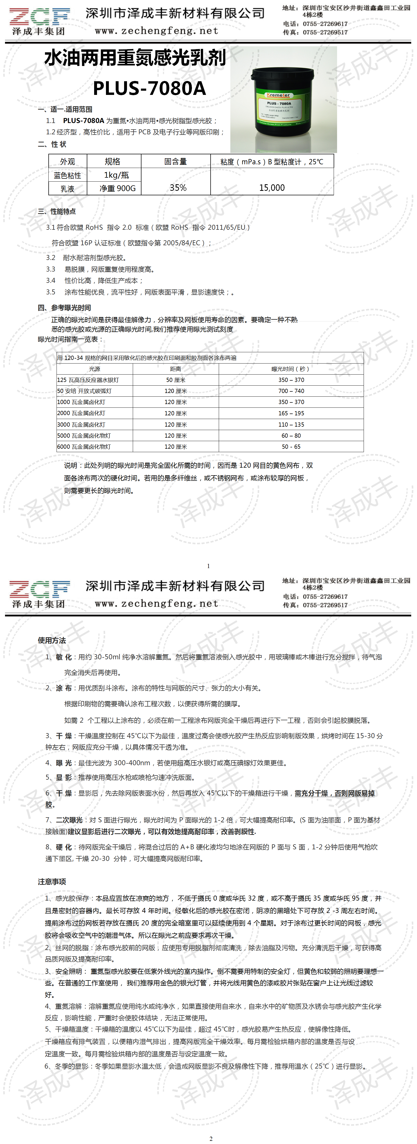 http://www.zechengfeng.net/images/admin/upload/20200109/b84525f12118132be1527cbe694851f3.png