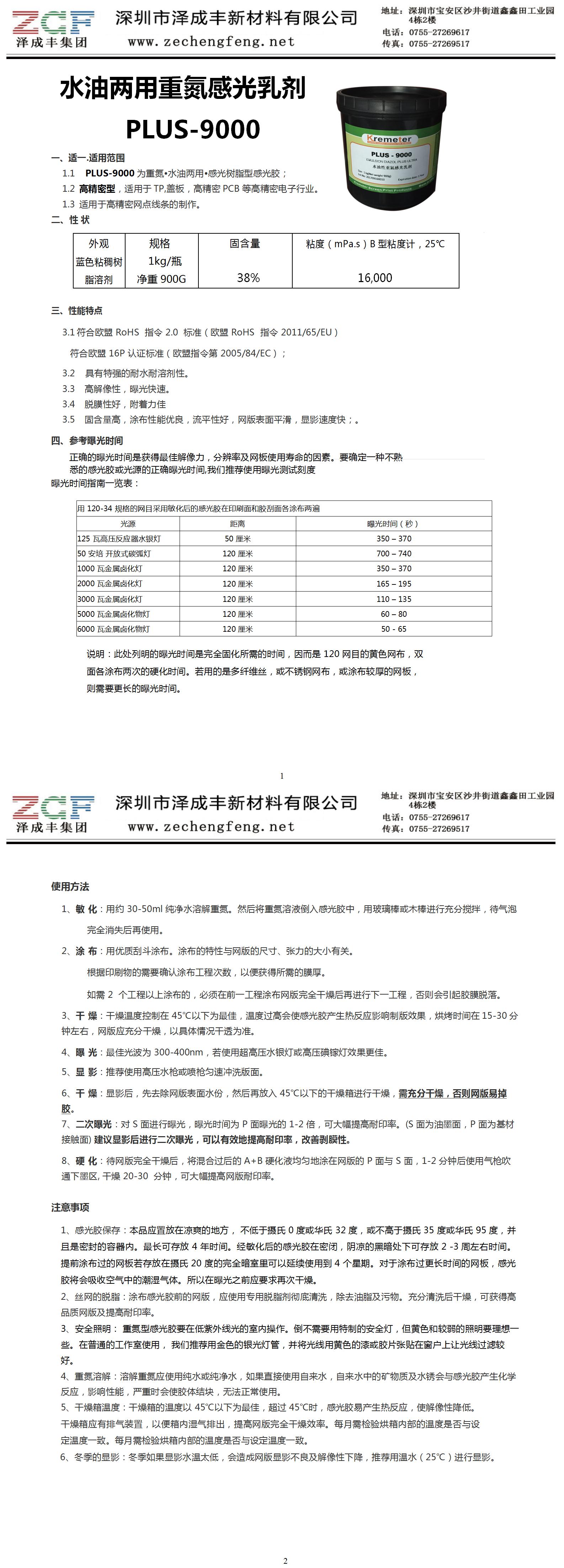 http://www.zechengfeng.net/images/admin/upload/20200109/bb5f5558a32ad9de3a54846a6fe70848.png